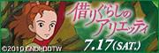 Arrietty_banner_180_60